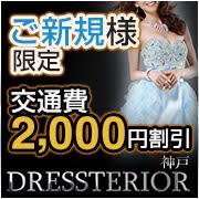 関西 高級デリヘル:ドレステリア神戸
