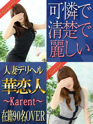 関東 高級デリヘル:華恋人~カレント